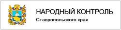 Народный контроль Ставропольского края